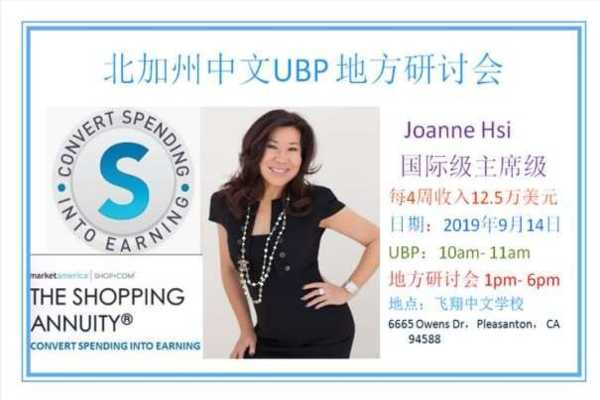 Joanne Hsi_ Chinese Local Seminar